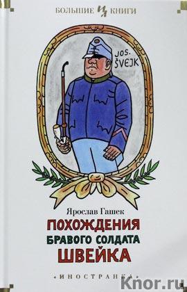 """Ярослав Гашек """"Похождения бравого солдата Швейка"""" Серия """"Иностранная литература. Большие книги"""""""