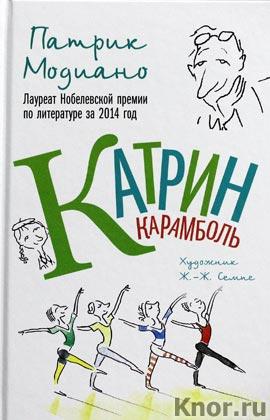 """Патрик Модиано """"Катрин Карамболь"""""""