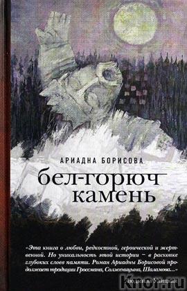 """Ариадна Борисова """"Бел-горюч камень"""" Серия """"Кровь и молоко"""""""