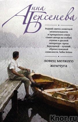 """Анна Берсенева """"Ловец мелкого жемчуга"""" Серия """"Русский характер"""" Pocket-book"""