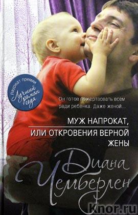 """Диана Чемберлен """"Муж напрокат, или Откровения верной жены"""" Серия """"Роман-потрясение"""""""
