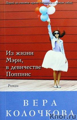 """Вера Колочкова """"Из жизни Мэри, в девичестве Поппинс"""" Серия """"Счастливый билет"""" Pocket-book"""