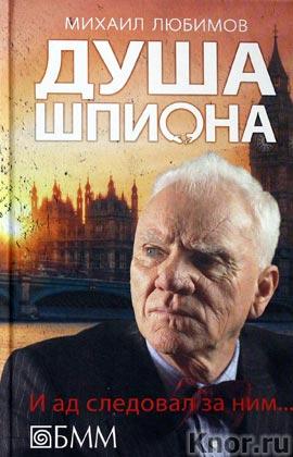 """Михаил Любимов """"Душа шпиона"""""""