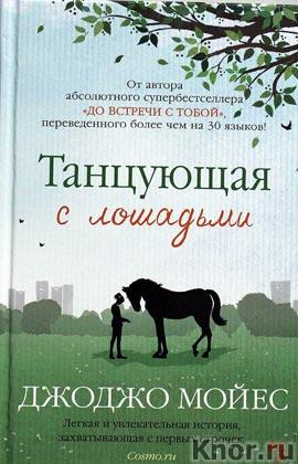 """Джоджо Мойес """"Танцующая с лошадьми"""""""