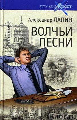 "Александр Лапин ""Русский крест. Волчьи песни"""