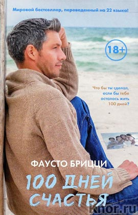 """Фаусто Брицци """"100 дней счастья"""" Серия """"Виноваты звезды"""""""