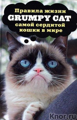 """Grumpy Cat. Правила жизни самой сердитой кошки в мире. Серия """"Животные-звезды"""""""