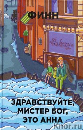 """Финн """"Здравствуйте, мистер Бог, это Анна"""" Серия """"Бумажные города"""""""
