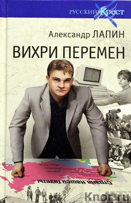 "Александр Лапин ""Вихри перемен"" Серия ""Русский крест"""