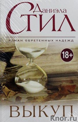 """Даниэла Стил """"Выкуп"""" Серия """"Великолепная Даниэла Стил"""" Pocket-book"""