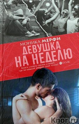 "Моника Мерфи ""Девушка на неделю"" Серия ""Main Street"""