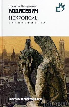 """Владислав Ходасевич """"Некрополь"""" Серия """"Классики и современники"""""""