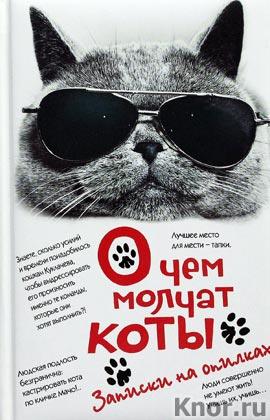 """О чем молчат коты. Записки на опилках. Серия """"Так говорят коты"""""""