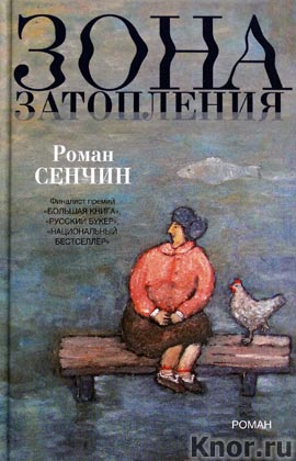 """Роман Сенчин """"Зона затопления"""""""