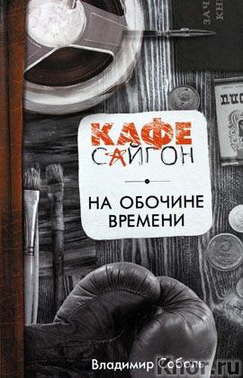 """Владимир Соболь """"На обочине времени"""" Серия """"Кафе Сайгон"""""""