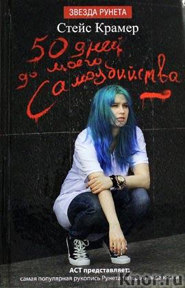 "Стейс Крамер ""50 дней до моего самоубийства"" Серия ""Звезда Рунета"""