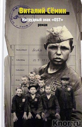 """Виталий Семин """"Нагрудный знак """"OST"""" Серия """"На краю войны"""""""