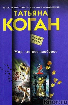 "������� ����� ""���, ��� ��� ��������"" ����� ""����� ����"" Pocket-book"