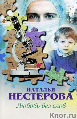 """Наталья Нестерова """"Любовь без слов"""" Pocket-book"""