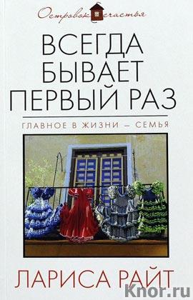 """Лариса Райт """"Всегда бывает первый раз"""" Серия """"Островок счастья"""" Pocket-book"""