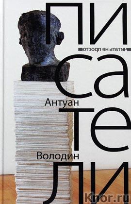 "Антуан Володин ""Писатели"""