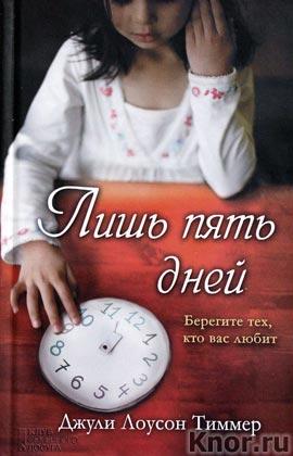 "Джули Лоусон Тиммер ""Лишь пять дней"""