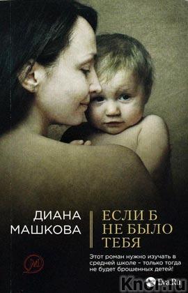 """Диана Машкова """"Если б не было тебя"""" Серия """"Дела семейные"""" Pocket-book"""
