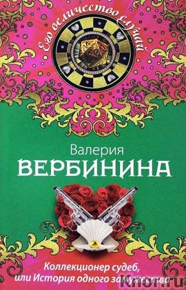 """Валерия Вербинина """"Коллекционер судеб, или История одного замужества"""" Серия """"Его величество случай"""" Pocket-book"""