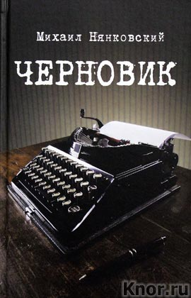 """Михаил Нянковский """"Черновик"""""""