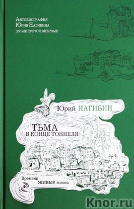 """Юрий Нагибин """"Тьма в конце тоннеля"""" Серия """"Времени живые голоса"""""""