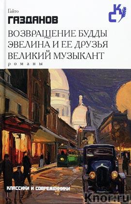 """Гайто Газданов """"Возвращение Будды. Эвелина и ее друзья. Великий музыкант"""" Серия """"Классики и современники"""""""