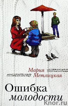 """Мария Метлицкая """"Ошибка молодости"""" Серия """"За чужими окнами"""" Pocket-book"""
