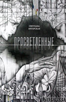 """Светлана Ангарская """"Просветленные"""""""