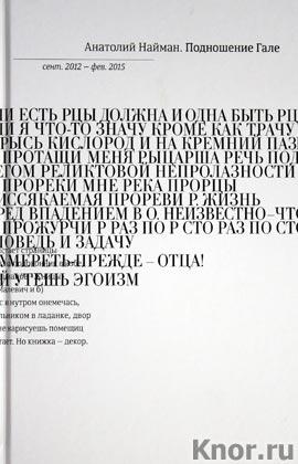 """Анатолий Найман """"Подношение Гале"""" Серия """"Новая классика"""""""