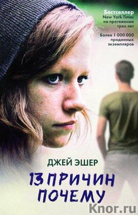"""Джей Эшер """"13 причин почему"""" Серия """"Виноваты звезды"""" Pocket-book"""