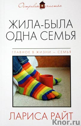 """Лариса Райт """"Жила-была одна семья"""" Серия """"Островок счастья"""" Pocket-book"""
