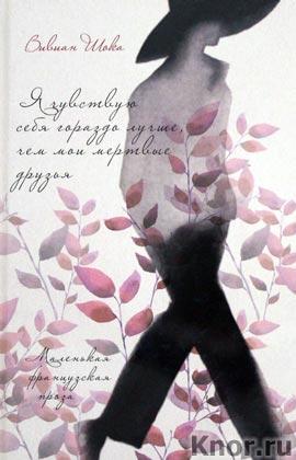 """Вивиан Шока """"Я чувствую себя гораздо лучше, чем мои мертвые друзья"""""""