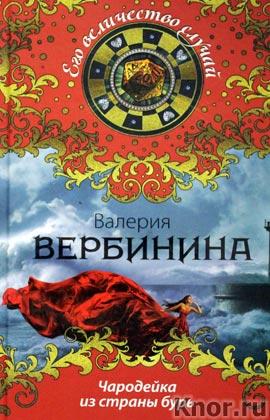"""Валерия Вербинина """"Чародейка из страны бурь"""" Серия """"Его величество случай"""""""