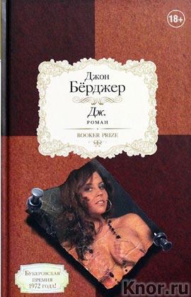 """Джон Берджер """"Дж"""" Серия """"Booker Prize"""""""