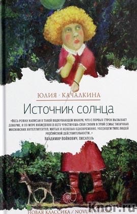 """Юлия Качалкина """"Источник солнца"""" Серия """"Новая классика"""""""