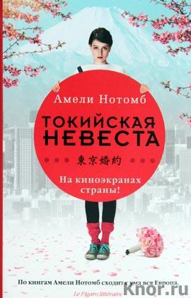 "Амели Нотомб ""Токийская невеста"" Серия ""Азбука-бестселлер"""