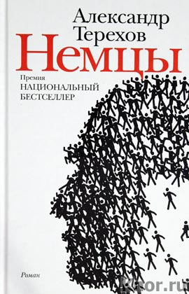 """Александр Терехов """"Немцы"""" Серия """"Новая русская классика"""""""