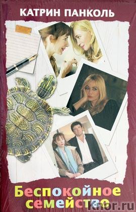 """Катрин Панколь """"Беспокойное семейство (комплект из 3 книг)"""""""