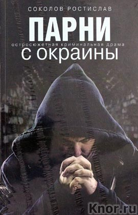 """Ростислав Соколов """"Парни с окраины"""""""