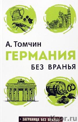 "А. Томчин ""Германия без вранья"" Серия ""Заграница без вранья"""