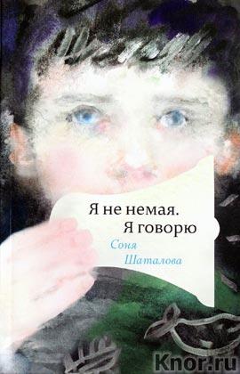 "Соня Шаталова ""Я не немая, я говорю"""