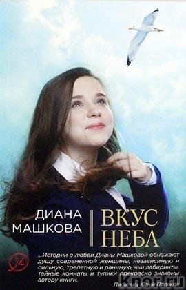 """Диана Машкова """"Вкус неба"""" Серия """"Дела семейные"""" Pocket-book"""