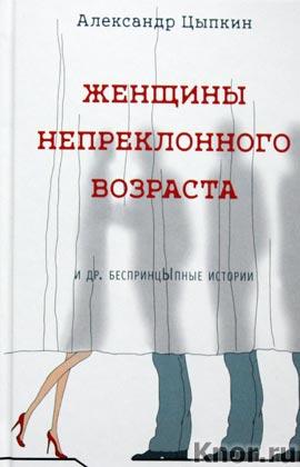"""Александр Цыпкин """"Женщины непреклонного возраста"""" Серия """"Одобрено Рунетом"""""""
