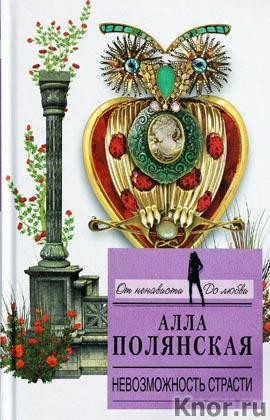"""Алла Полянская """"Невозможность страсти"""" Серия """"От ненависти до любви"""""""