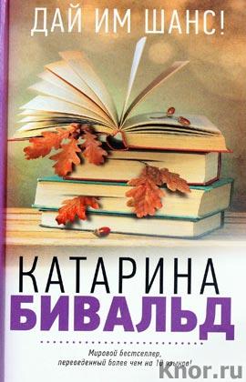 """Катарина Бивальд """"Дай им шанс!"""" Серия """"Легкое дыхание"""""""